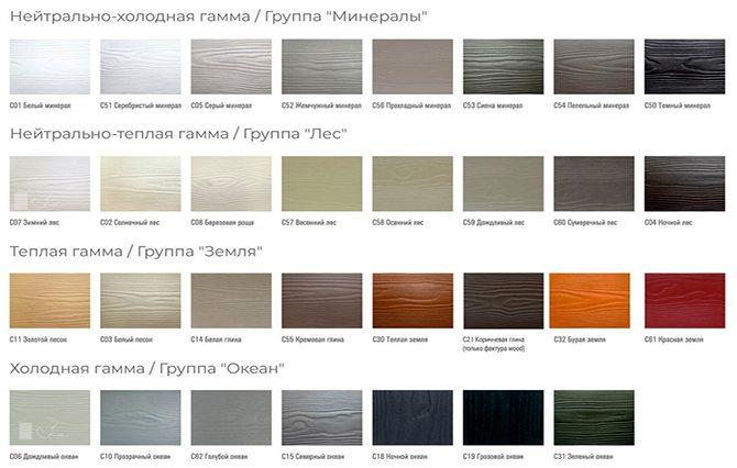 Варианты цветовой палитры сайдинга